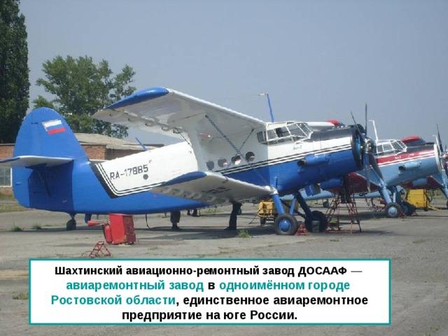 Шахтинский авиационно-ремонтный завод ДОСААФ  авиаремонтный завод в одноимённом городе  Ростовской области , единственное авиаремонтное предприятие на юге России.