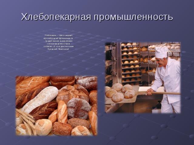 Хлебопекарная промышленность Хлебопечение — одна из ведущих отраслей пищевой промышленности. Средний показатель потребления хлебных продуктов в стране составляет 120 кг на душу населения Горловский , Никитовский
