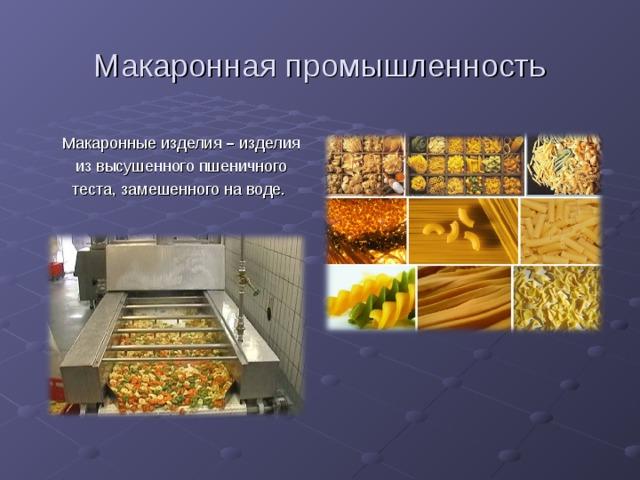 Макаронная промышленность Макаронные изделия – изделия из высушенного пшеничного теста, замешенного на воде.