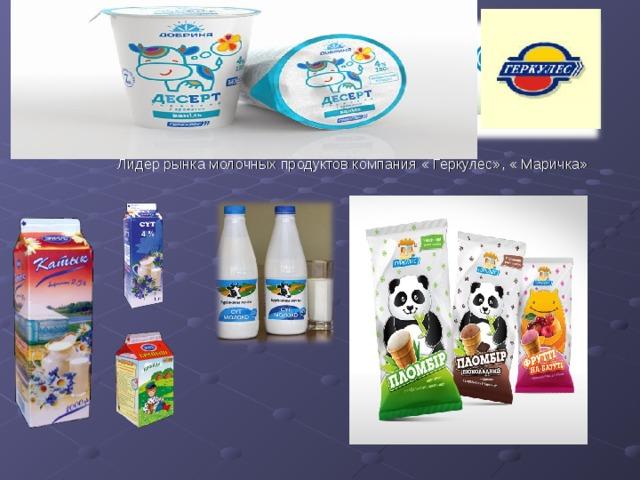Лидер рынка молочных продуктов компания « Геркулес», « Маричка»