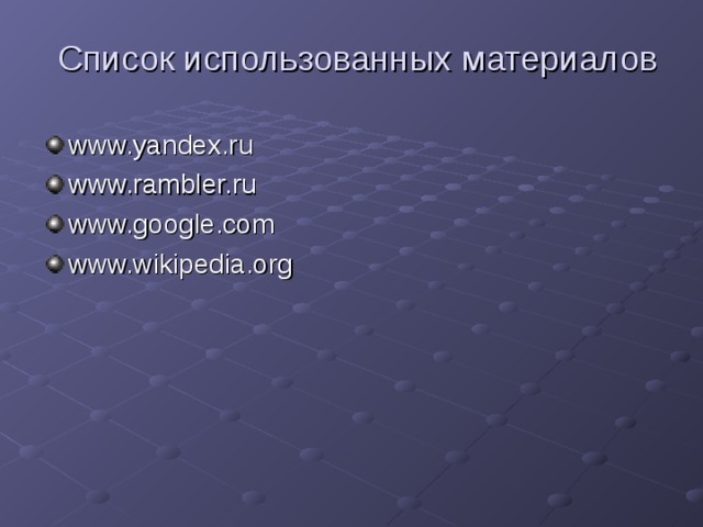 Список использованных материалов