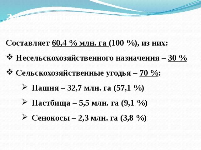 Земельный фонд страны Cоставляет 60,4 % млн. га (100 %), из них: