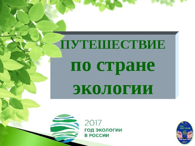 ПУТЕШЕСТВИЕ по стране экологии