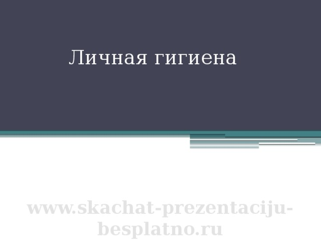 Личная гигиена  www.skachat-prezentaciju-besplatno.ru
