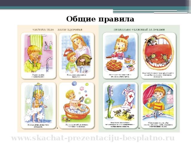 Общие правила www.skachat-prezentaciju-besplatno.ru