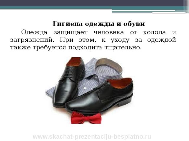 Гигиена одежды и обуви Одежда защищает человека от холода и загрязнений. При этом, к уходу за одеждой также требуется подходить тщательно. www.skachat-prezentaciju-besplatno.ru