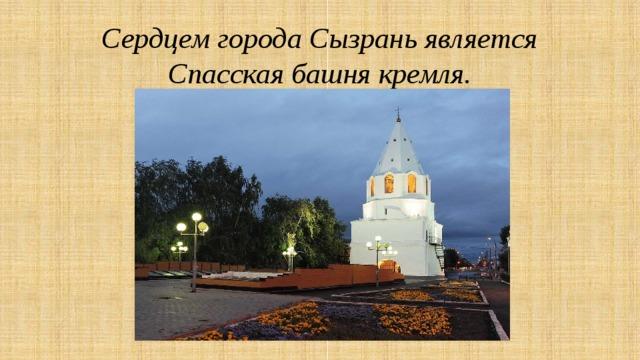 Сердцем города Сызрань является Спасская башня кремля.