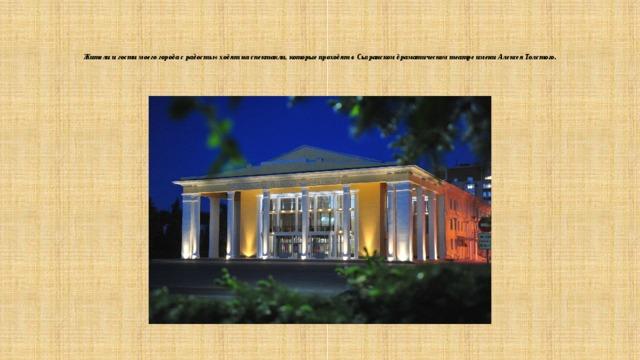 Жители и гости моего города с радостью ходят на спектакли, которые проходят в Сызранском драматическом театре имени Алексея Толстого.
