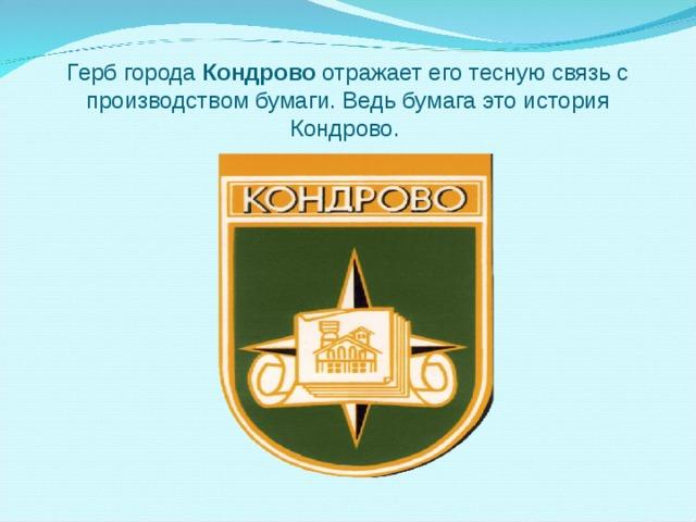 Герб города Кондрово отражает его тесную связь с производством бумаги. Ведь бумага это история Кондрово.