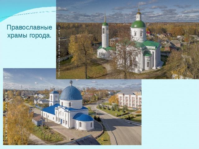Православные храмы города.