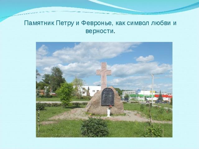Памятник Петру и Февронье, как символ любви и верности .