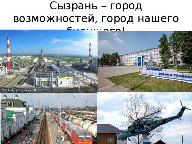 Сызрань – город возможностей, город нашего будущего!