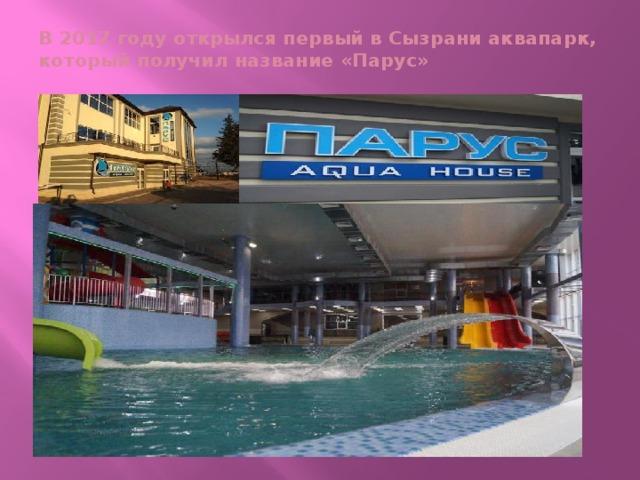 В 2017 году открылся первый в Сызрани аквапарк,  который получил название «Парус»