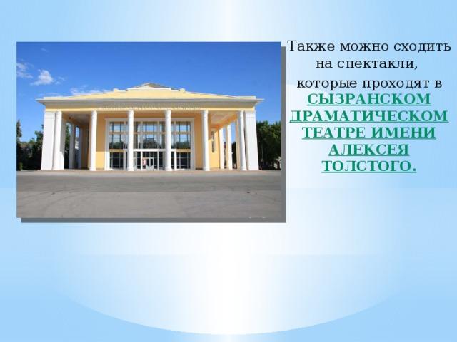 Также можно сходить на спектакли, которые проходят в Сызранском драматическом театре имени Алексея Толстого.