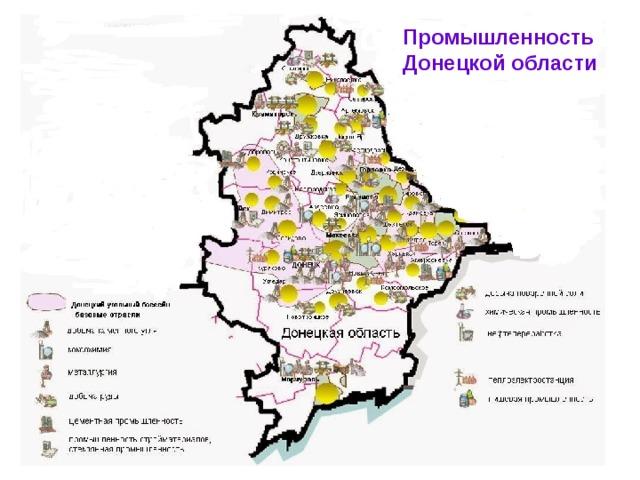 Промышленность Донецкой области