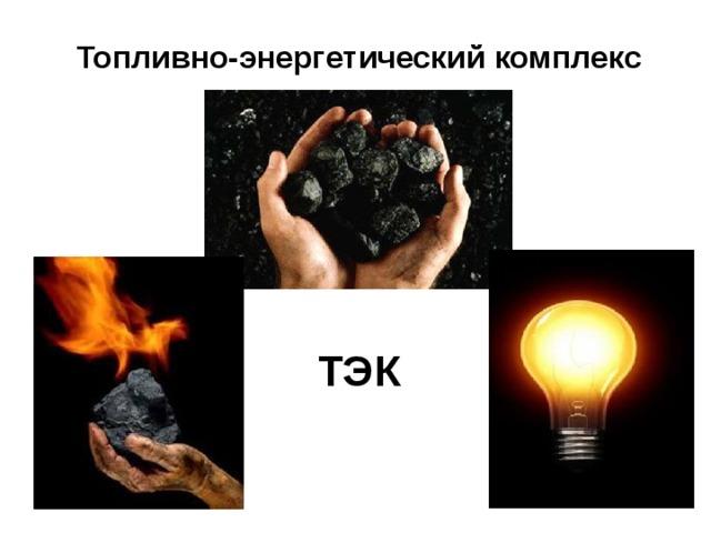 Топливно-энергетический комплекс ТЭК