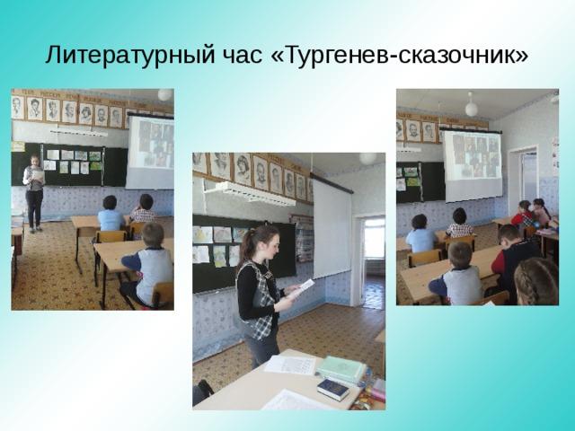 Литературный час «Тургенев-сказочник»
