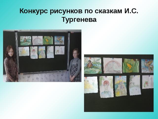 Конкурс рисунков по сказкам И.С. Тургенева