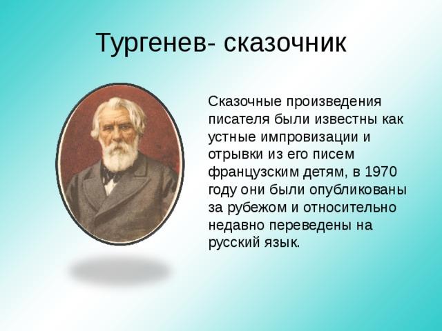 Сказочные произведения писателя были известны как устные импровизации и отрывки из его писем французским детям, в 1970 году они были опубликованы за рубежом и относительно недавно переведены на русский язык.
