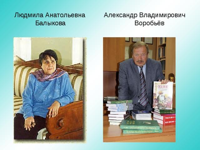 Людмила Анатольевна Александр Владимирович  Балыкова Воробьёв