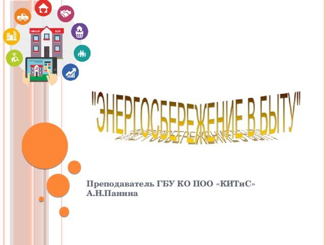 Преподаватель ГБУ КО ПОО «КИТиС» А.Н.Панина