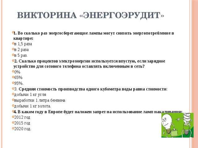 Викторина «Энергоэрудит»