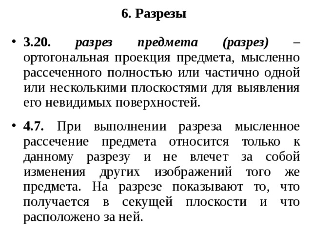 6. Разрезы