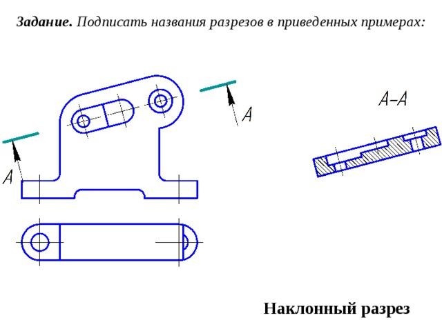 Задание. Подписать названия разрезов в приведенных примерах: Наклонный разрез