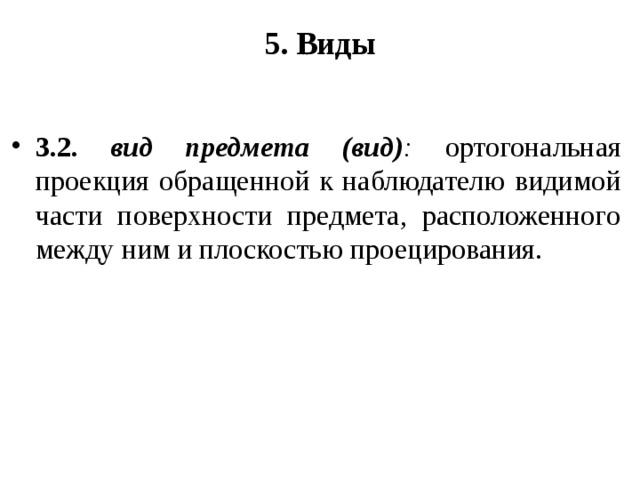5. Виды