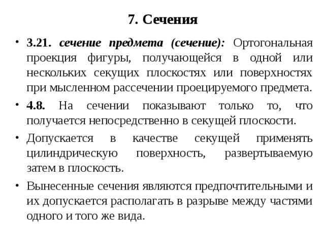 7. Сечения