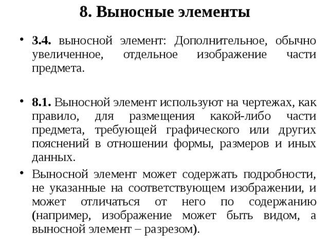 8. Выносные элементы