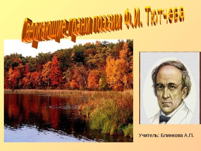 Учитель: Блинкова А.П.