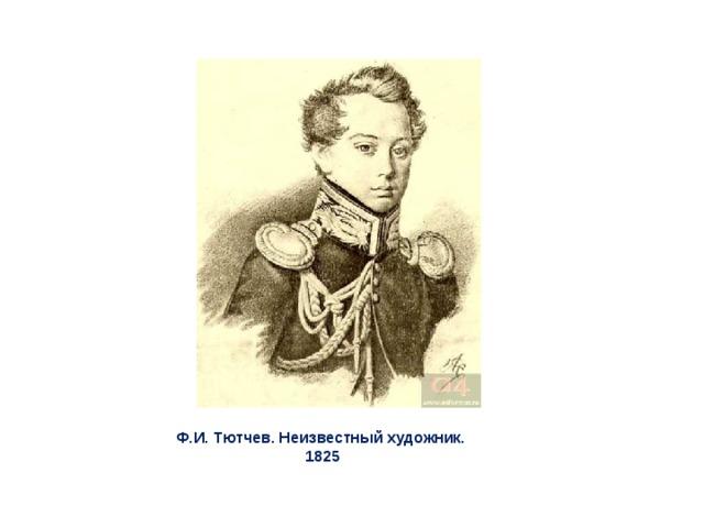 Ф.И. Тютчев. Неизвестный художник. 1825