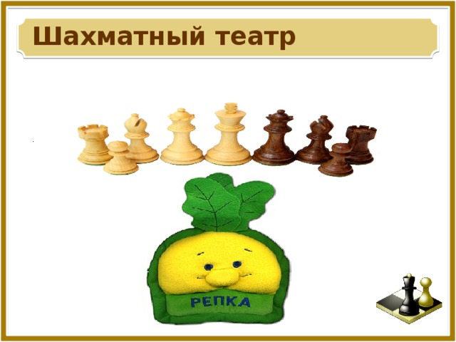 Шахматный театр  .
