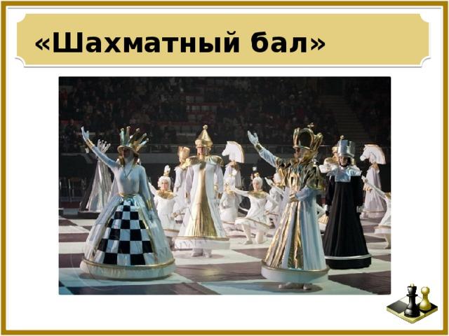 «Шахматный бал»