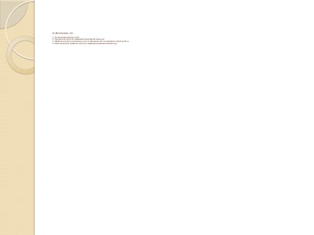 10. Деноминация – это:    1. Метод зачеркивания нулей  2. Уменьшение золотого содержания денежной единицы  3. Объявление об аннулировании сильно обесцененной или введение новой валюты  4. Восстановление прежнего золотого содержания денежной единицы