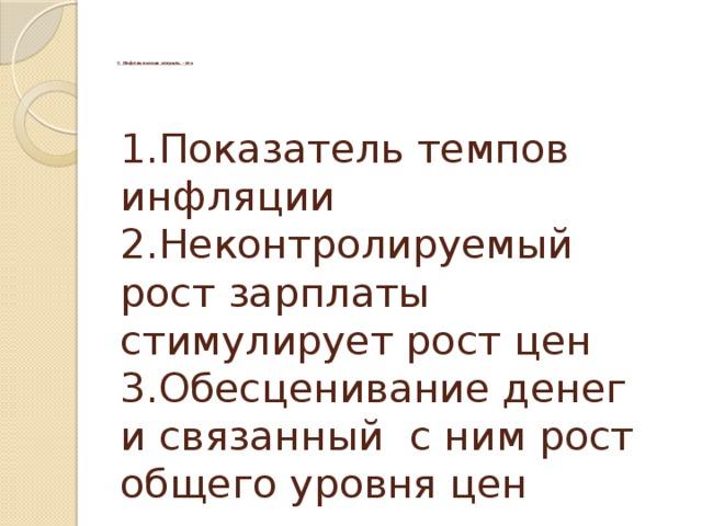 9. Инфляционная спираль - это