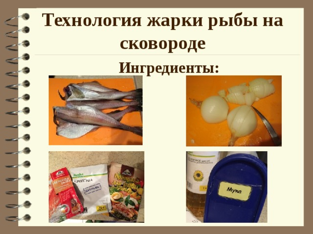 Технология жарки рыбы на сковороде Ингредиенты: