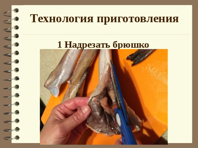 Технология приготовления 1 Надрезать брюшко