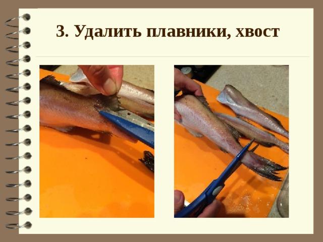 3. Удалить плавники, хвост