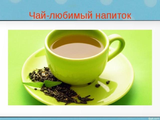Чай-любимый напиток