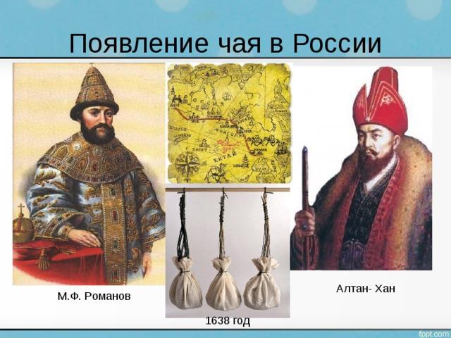 Появление чая в России Алтан- Хан М.Ф. Романов 1638 год