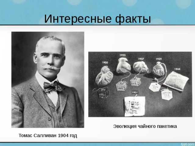 Интересные факты Эволюция чайного пакетика  Томас Салливан 1904 год