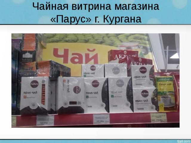 Чайная витрина магазина «Парус» г. Кургана