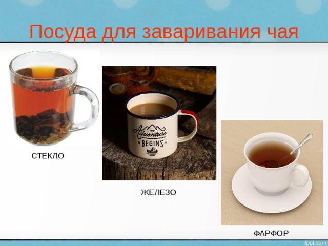 Посуда для заваривания чая СТЕКЛО ЖЕЛЕЗО ФАРФОР