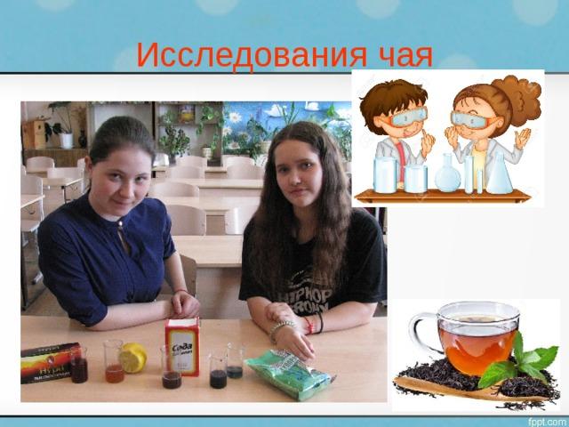 Исследования чая