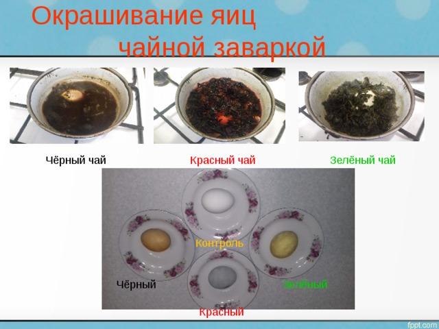 Окрашивание яиц чайной заваркой Чёрный чай Красный чай Зелёный чай Контроль Чёрный Зелёный Красный