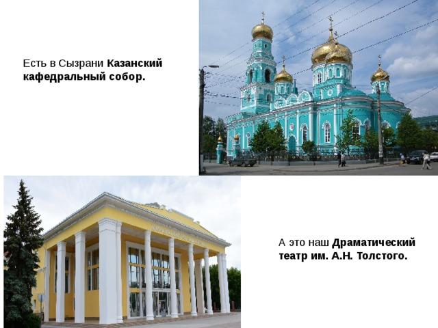 Есть в Сызрани Казанский кафедральный собор. А это наш Драматический театр им. А.Н. Толстого.