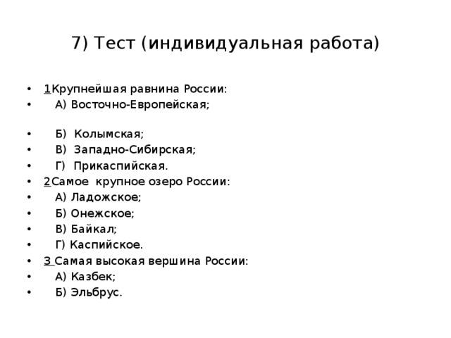7) Тест (индивидуальная работа)