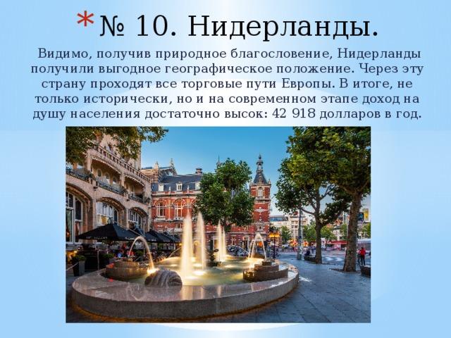 № 10. Нидерланды.